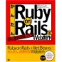 かんたんRuby on RailsでWeb制作