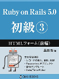 Ruby on Rails 5.0 初級③: HTMLフォーム(前編)
