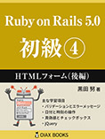 Ruby on Rails 5.0 初級④: HTMLフォーム(後編)