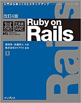 改訂4版 基礎 Ruby on Rails