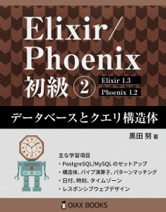 Elixir phoenix volume02 book