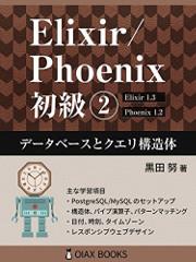 『Elixir/Phoenix 初級②: データベースとクエリ構造体』