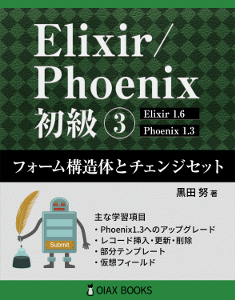 Elixir phoenix volume03 book