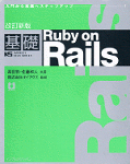 rails3book_cover