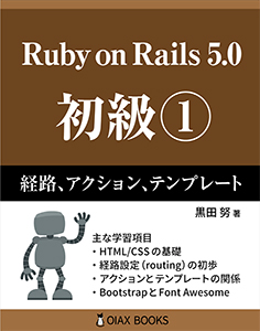 Rails5 primer volume01 book