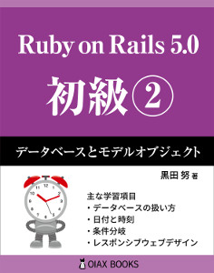 Rails5 primer volume02 book