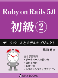 『Ruby on Rails 5 初級②』