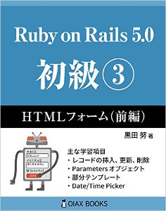 Rails5 primer volume03 book