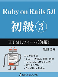 『Ruby on Rails 5 初級③』