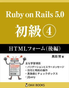 Rails5 primer volume04 book