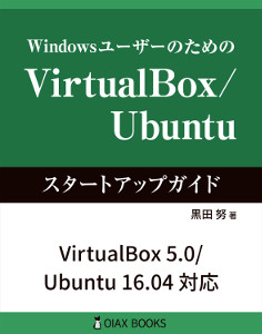 Virtualbox ubuntu book