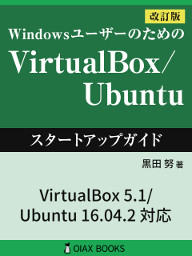 Virtualbox ubuntu v7