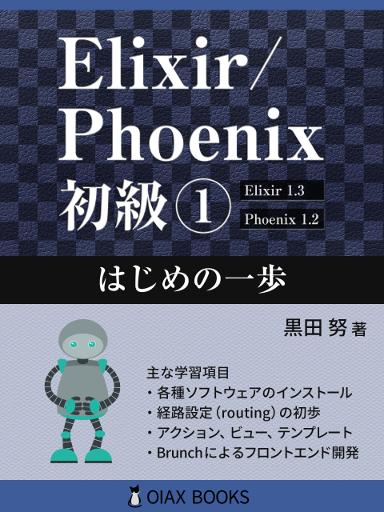 Elixir/Phoenix 初級①